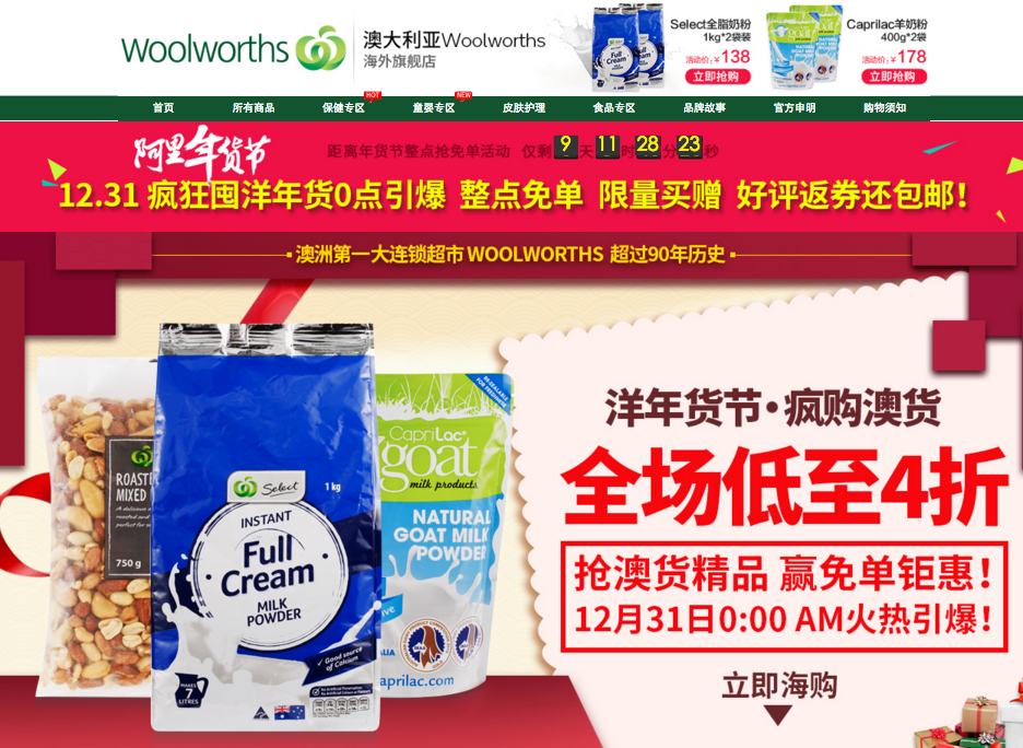 Woolworths Launches Tmall Shopfront
